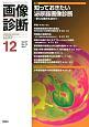 画像診断 37-14 2017.12 特集:知っておきたい泌尿器画像診断-新たな動向も含めて-