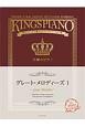 王様のピアノ グレート・メロディーズ アレンジで魅せるステージレパートリー集 (1)