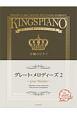 王様のピアノ グレート・メロディーズ 贅沢アレンジで魅せるステージレパートリー集 (2)