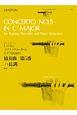 協奏曲第5番 ハ長調 ソプラノ・リコーダーとピアノのための(バストン)