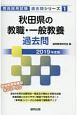秋田県の教職・一般教養 過去問 教員採用試験過去問シリーズ 2019