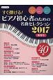 すぐ弾ける!ピアノ初心者のための名曲セレクション 2017秋冬