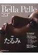 Bella Pelle 2-4 美肌をつくるサイエンス