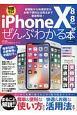 iPhoneX/8/8Plusがぜんぶわかる本
