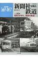 新聞社が見た鉄道 昭和30年代、関西の鉄道 朝日新聞フォトアーカイブ(4)