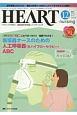 ハートナーシング 30-12 2017.12 特集:これでばっちり 場面でわかる! 循環器ナースのための人工呼吸器(&ハイフローセラピー)ABC ベストなハートケアをめざす 心臓疾患領域の専門看護