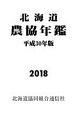 北海道農協年鑑 平成30年