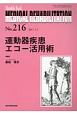 MEDICAL REHABILITATION 2017.11 運動器疾患エコー活用術 Monthly Book