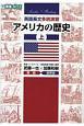 英語長文多読演習 アメリカの歴史(上) Leader×Readingシリーズ
