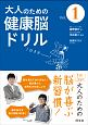 大人のための健康脳ドリル (1)
