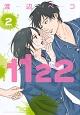 1122-いいふうふ- (2)