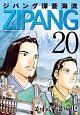 ジパング 深蒼海流 (20)