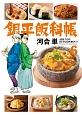 銀平飯科帳(6)