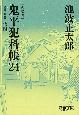 鬼平犯科帳<決定版> 特別長篇 誘拐 (24)