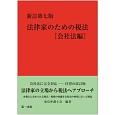 法律家のための税法[会社法編]<新訂第七版>