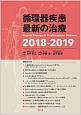 循環器疾患最新の治療 2018-2019