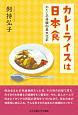 カレーライスは日本食 わたしの体験的食文化史
