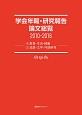 学会年報・研究報告論文総覧 (4)教育・生活・情報(5)言語・文学・外国研究 2010-2016