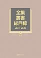 全集・叢書総目録 2011-2016 社会 (3)