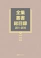 全集・叢書総目録 2011-2016 科学・技術・産業 (4)