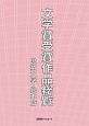 文学賞受賞作品総覧 児童文学・絵本篇