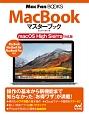 MacBook マスターブック<macOS High Sierra対応版>