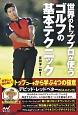 世界のトッププロが使うゴルフの基本テクニック 日本人が知らない! トップコーチから学ぶ4つの極意