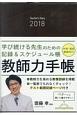 教師力手帳 2018