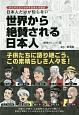 日本人だけが知らない世界から絶賛される日本人 献身のこころ・篇 まんがでよくわかる日本人の歴史