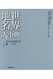 世界地名大事典 アジア・オセアニア・極1 (1)