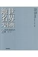 世界地名大事典 アジア・オセアニア・極2 (2)