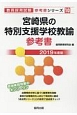 宮崎県の特別支援学校教諭 参考書 教員採用試験参考書シリーズ 2019