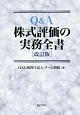 Q&A 株式評価の実務全書<改訂版>