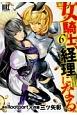 女騎士、経理になる。(6)