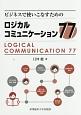 ビジネスで使いこなすための ロジカルコミュニケーション77