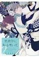 祇園祭に降る黒い花 (2)