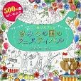 500円ではじめよう かわいい!楽しい!ぬりえブック ひみつの国のフェスティバル