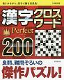 漢字クロスワードPerfect200