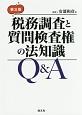 税務調査と質問検査権の法実務Q&A<第三版>