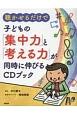 聴かせるだけで子どもの「集中力」と「考える力」が同時に伸びるCDブック