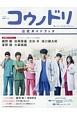 TBS系金曜ドラマ コウノドリ 公式ガイドブック