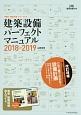 建築設備パーフェクトマニュアル 2018-2019 建築知識の本6 戸建て・集合住宅・オフィスビル