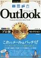 今すぐ使えるかんたんEx Outlook プロ技BESTセレクション<Outlook 2016/2013/2010対応版>