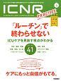 ICNR INTENSIVE CARE NURSING REVIEW 4-4 「ルーチン」で終わらせない ICUケアを見直す視点がわかるポイント41 クリティカルケア看護に必要な最新のエビデンスと実践