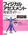 フィジカルアセスメント 完全ガイド<第3版> DVD付き