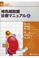 褐色細胞腫診療マニュアル<改訂第3版> 診断と治療社内分泌シリーズ