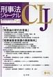 刑事法ジャーナル 特集:「刑罰論の現代的意義」「犯罪被害者保護の最新動向」 (54)