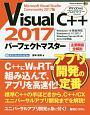 Visual C++2017パーフェクトマスター