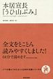 本居宣長『うひ山ぶみ』 いつか読んでみたかった日本の名著シリーズ16
