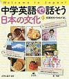 中学英語で話そう日本の文化 伝統文化でおもてなし Welcome to Japan!(3)